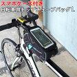 【送料無料】スマホケース付き自転車用トップチューブバッグL