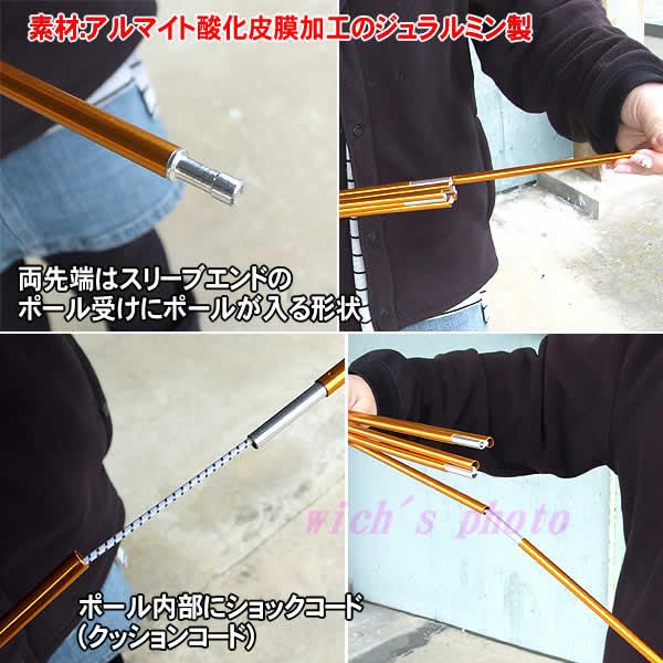 テントポールフレームセット11本継(1本のみ)