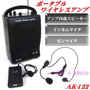 スピーカー&インカムマイク+ピンマイクセット【即納】ポータブルワイヤレスアンプAK122