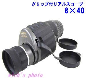 自然観察、スポーツ観戦、趣味など様々なシーンで!特価!グリップ付リアルスコープ 8×40(単眼鏡)