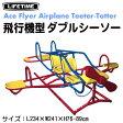 【大幅値下げ!】LIFETIME 飛行機型ダブルシーソー Ace Flyer