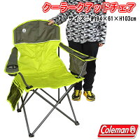 【送料無料】Coleman(コールマン)クーラークアッドチェア