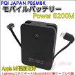 【特価処分】PQIJAPANPB5MBKモバイルバッテリーPower5200M
