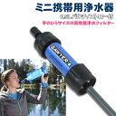 SAWYER ミニ携帯用浄水器(SP128)...