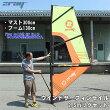 【送料無料】Zrayウインドサーフィンセイル2.5平方メートルリグセット