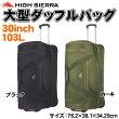 【送料無料】HIGHSIERRAハイシエラ大型ダッフルバッグ30インチ103L