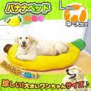 バナナ型ペットベッド Lサイズ/中〜大型犬用...