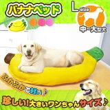 バナナ型ペットベッド Lサイズ/中〜大型犬用