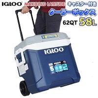【送料無料】IGLOO(イグルー)MAXCOLDLATITUDEキャスター付きクーラーボックス62QT58L
