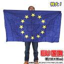 【送料無料】EU国旗(約150×90cm) 欧州連合旗