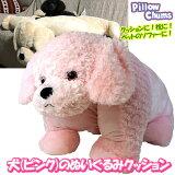 【送料無料】KELLYTOY Pillow Chums 犬(ピンク)のぬいぐるみクッション