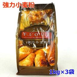 【送料無料】尾張製粉 強力小麦粉1kg×3袋