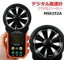 【送料無料】PROSTER デジタル風速計 MS6252A