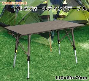 【送料無料】TIMBER RIDGE アルミフォールディングテーブル 6人用折り畳み式テーブル 耐荷重27kg