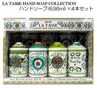 【送料無料】LA TASSE HAND SOAP COLLECTION ハンドソープ(636ml)×4個セット