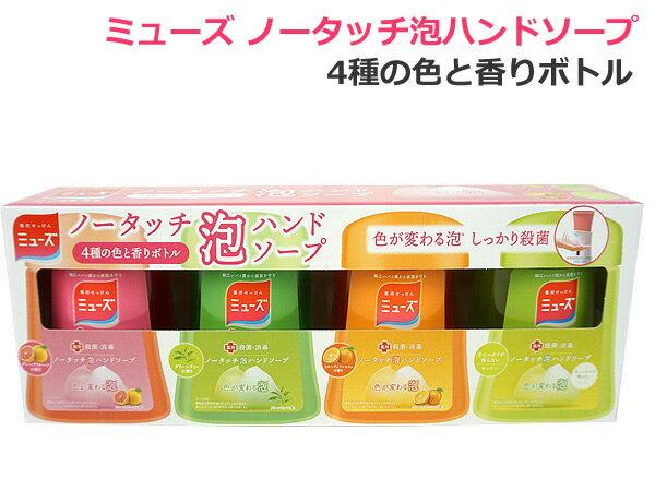 【送料無料】ミューズノータッチ泡ハンドソープ4種の色と香りボトル 詰め替え用 ソープ4個 薬用石鹸 殺菌・消毒 約1000回分
