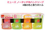 【送料無料】ミューズノータッチ泡ハンドソープ4種の色と香りボトル