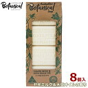 【送料無料】オーストラリアン ボタニカル ソープ 8個入 ヤギミルク&大豆オイルの香り 化粧石けん 固形石鹸 バーソープ 8個セット シア脂 Australian Botanical Soap コストコ