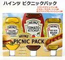 【送料無料】HEINZ ハインツ ピクニックパック ホットドッグ ハンバーガー ケチャップ マスタード レリッシュ 3本セット コストコ