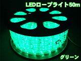 高輝度LEDロープライト50m1500球(グリーン)/直径13mmタイプ