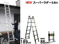 アルミ製伸縮はしごNEWスーパーラダー3.8m(脚立タイプ)■はしご&脚立■伸縮自在