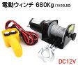 電動ウインチ 680Kg/1500LBS