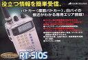マルハママルチバンドレシーバーRT-510S鳴物入