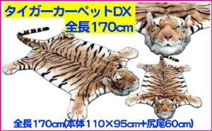 お部屋に虎の敷物を(本体110×95cm+尻尾60cm)タイガーカーペットDX 全長170cm