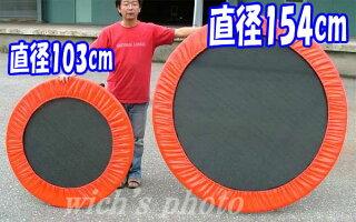 トランポリン直径103cm