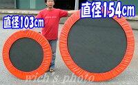 【代引き不可】トランポリン直径154cm