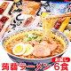 【送料無料】こんにゃくラーメン 6食セット こんにゃく麺 和風醤油 味噌 塩 しょうゆ と…