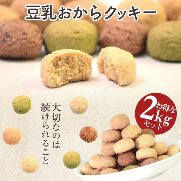 おからクッキーダイエット国産豆乳おからクッキー≪2kg≫得用徳用オカラクッキー訳ありダイエット食品ダイエットクッキー豆乳クッ