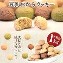 【送料無料】おからクッキー 1kg ダイエット 豆乳おからク
