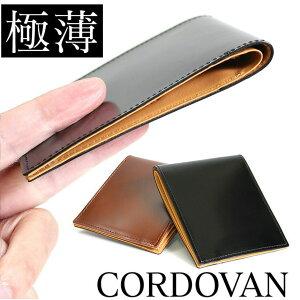 5a47d4495363 【送料無料】 薄い財布 財布 メンズ 二つ折り 日本製 コードバン 馬革