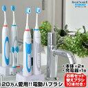 【送料無料】電動歯ブラシ ロイヤルソニック 2 ≪本体2本付