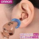 【送料無料】補聴器 オムロン 上位機種 イヤメイトデジタル AK-15 ノンリニア機能 ノイズキャンセル機能 デジタル式補聴器 耳あな型 ak15 OMRON