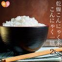 【送料無料】こんにゃく米 こんにゃく一膳 乾燥こんにゃく米 ≪2kg≫ 蒟活 マンナン 糖質制限 糖質オフ 乾燥 こんにゃくごはん 蒟蒻米 食物繊維 置き換え ダイエット 低カロリー こんにゃくライス ダイエット米 低糖質 2キロ
