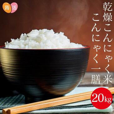 【送料無料】こんにゃく米 こんにゃく一膳 ≪20kg≫ 乾燥こんにゃく米 蒟活 こんにゃくいち膳 いちぜん こんにゃくごはん マンナン ライス 糖質制限 ダイエット 置き換え ダイエット むかごこんにゃく 食物繊維 糖質オフ 米 低カロリー 低糖質