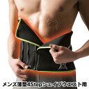 メンズ薄型4Stepシェイプウエスト用 ダイエット 腹巻き シェイプアップ メンズ 薄型 シェイプ ...