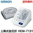 【送料無料】オムロン 血圧計 上腕式 オムロン デジタル自動