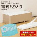 紙パックプレゼント★【送料無料】電気ちりとり ホコリ 掃除機