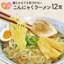 ナカキラーメン12食セット こんにゃくラーメン 12食セット 日本製 国産 こんにゃく麺 蒟蒻 麺 ラーメン 中華麺 置き換え ダイエット 蒟活 糖質制限 血糖値 食事制限 アレルギー 低カロリー こんにゃく 蒟蒻麺 蒟蒻ラーメン やきそば 低糖質 ローカロリー