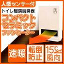 暖房 セラミックファンヒーター 電気ヒーター セラミックヒーター 赤外線ヒーター 浴室乾燥機 ...