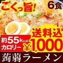 ★当店No.1★ こんにゃくラーメン こんにゃく麺 6食セット こんにゃく 【和風醤油 味噌 …