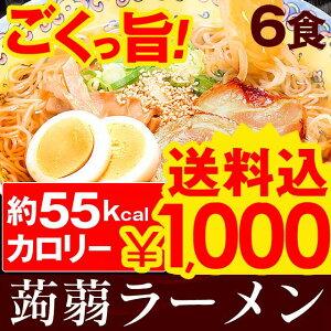 【お試し】こんにゃくラーメン6食セット 【こんにゃくラーメン】 こんにゃく麺 美味しく食べて ...