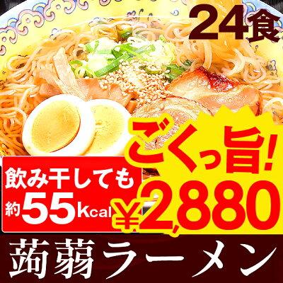 【送料無料】こんにゃくラーメンダイエット 蒟蒻ラーメン 24食セット こんにゃく麺【しょうゆ・...