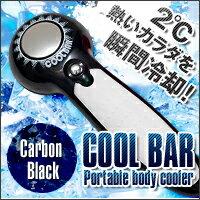 クールバー熱い体を2℃で冷却瞬間クールわずか10秒冷却夏の猛暑対策暑さ対策グッズ涼しい夏商品猛暑対策に【暑さ対策】あつさたいさく熱帯夜省エネ対策節電グッズ冷却グッズ節電グッズ熱中症対策グッズ冷感グッズ携帯型ボディクーラー美顔器COOLBAR