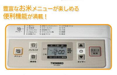 【送料無料】パン焼き機ホームベーカリー米粉(こめこ)材料簡単!パン焼き器パン焼き機ゴパン米ツインバードホ-ムベ-カリ-TWINBIRDPY-E631W