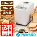 【送料無料】パン焼き機 ホームベーカリー 米粉(こめこ) 材料 簡単! パン焼き器 パン焼き機 ゴパン 米 ツインバード ホ-ムベ-カリ- TWINBIRD PY-E631W グルメ 美味しい パン焼き器 パン焼き機 工房 簡単 米粉パン ごはんパン おもち TWINVIRD 人気 キッチン グッズ