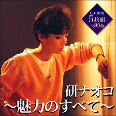 研ナオコのベストコ・レクションCDセット「かもめはかもめ」・「愚図」・「夏をあきらめて」収...